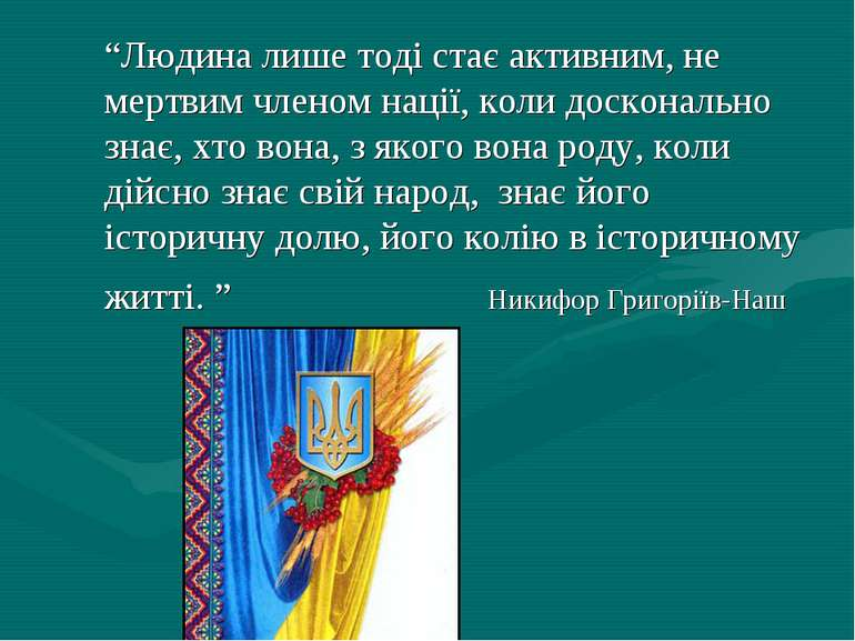 """""""Людина лише тоді стає активним, не мертвим членом нації, коли досконально зн..."""