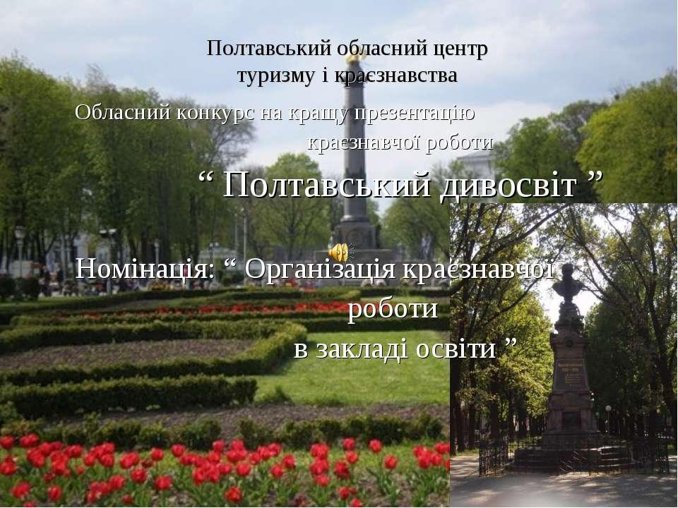 Полтавський обласний центр туризму і краєзнавства Обласний конкурс на кращу п...