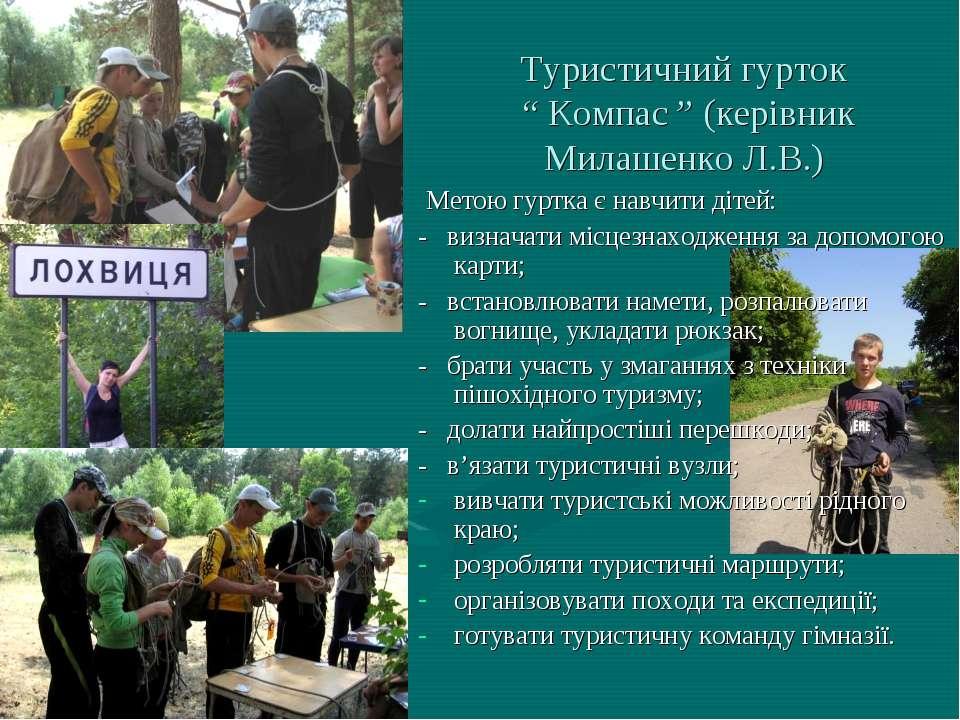 "Туристичний гурток "" Компас "" (керівник Милашенко Л.В.) Метою гуртка є навчит..."