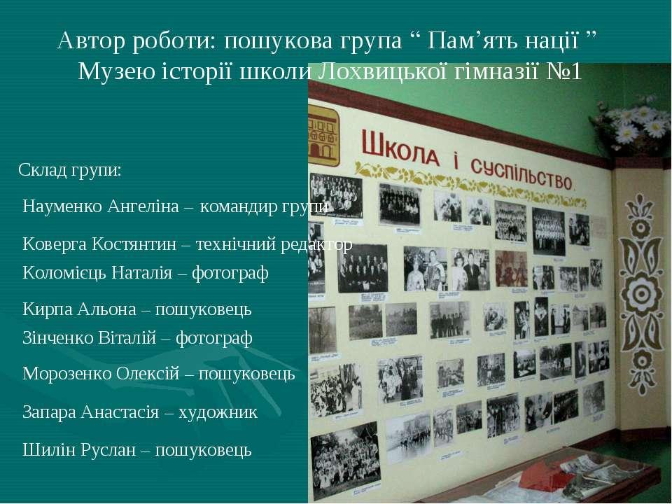 """Автор роботи: пошукова група """" Пам'ять нації """" Музею історії школи Лохвицької..."""