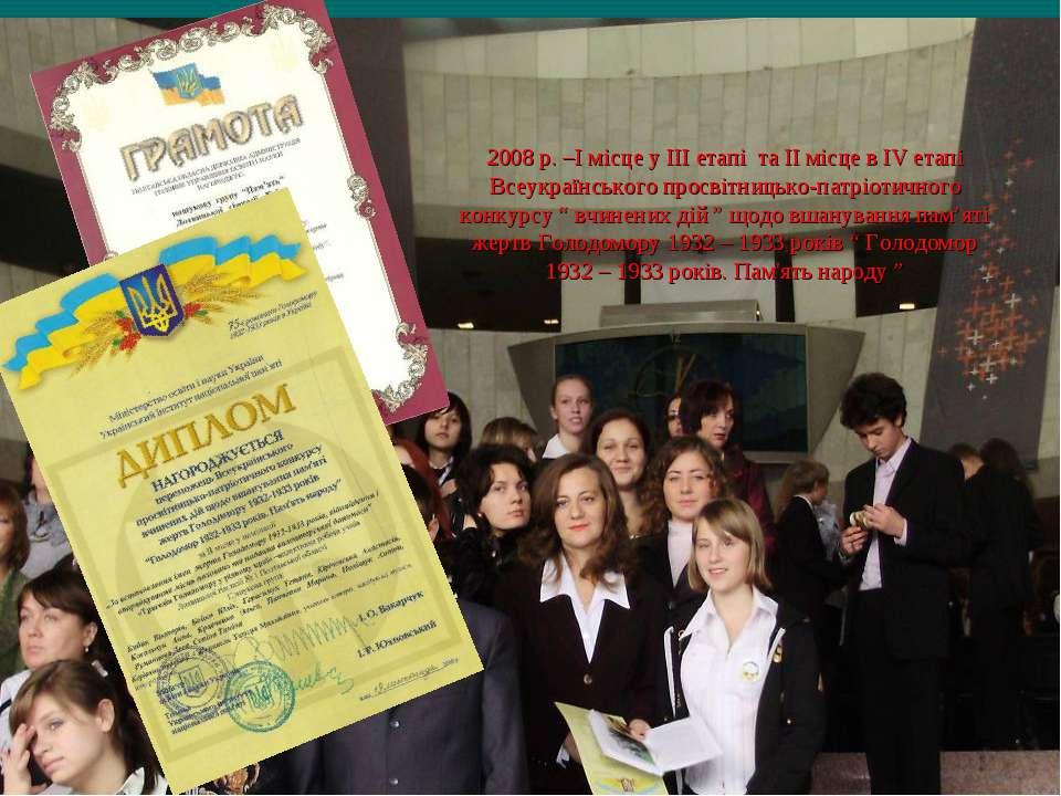 2008 р. –І місце у ІІІ етапі та ІІ місце в ІV етапі Всеукраїнського просвітни...