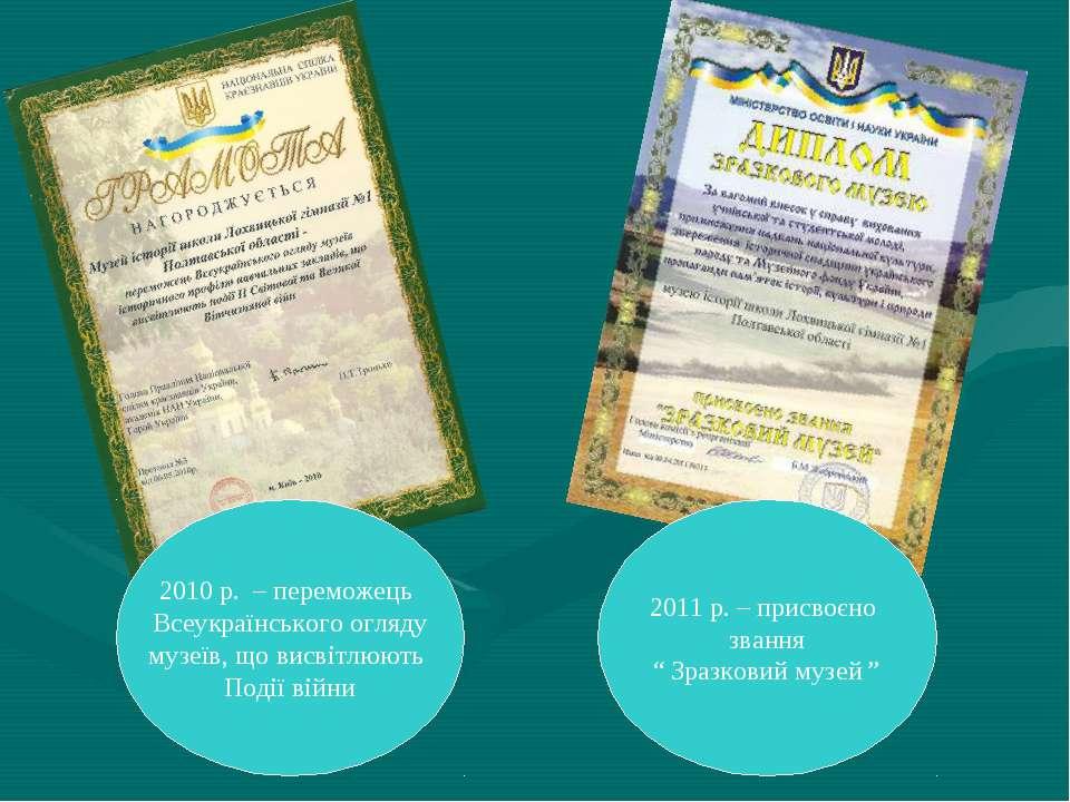 2010 р. – переможець Всеукраїнського огляду музеїв, що висвітлюють Події війн...