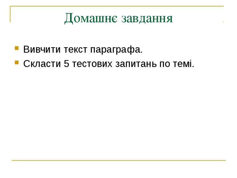 Домашнє завдання Вивчити текст параграфа. Скласти 5 тестових запитань по темі.