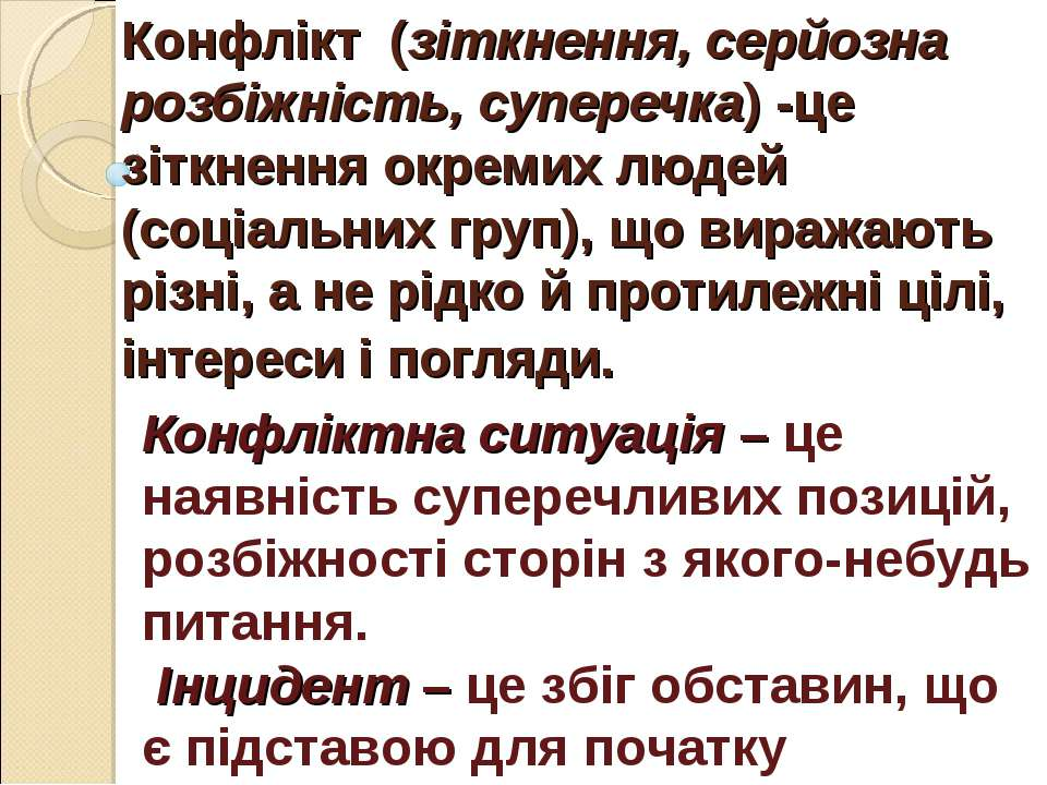 Конфлікт (зіткнення, серйозна розбіжність, суперечка) -це зіткнення окремих л...