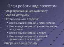 План роботи над проектом Збір інформаційного матеріалу Аналіз матеріалу Створ...