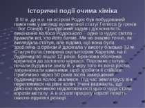 Історичні події очима хіміка В III в. до н.е. на острові Родос був побудовани...