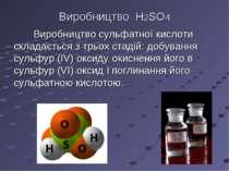 Виробництво Н2SO4 Виробництво сульфатної кислоти складається з трьох стадій: ...