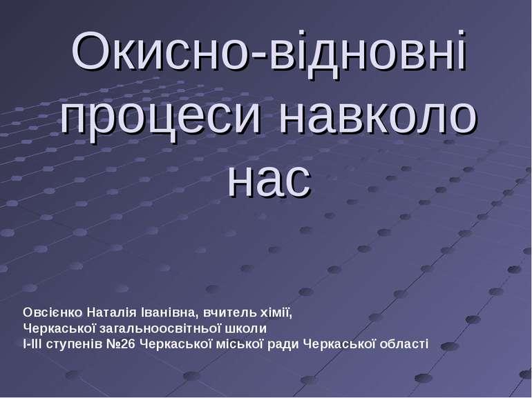 Окисно-відновні процеси навколо нас Овсієнко Наталія Іванівна, вчитель хімії,...