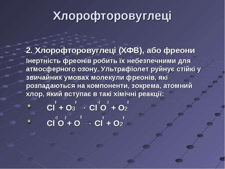Хлорофторовуглеці 2. Хлорофторовуглеці (ХФВ), або фреони Інертність фреонів р...