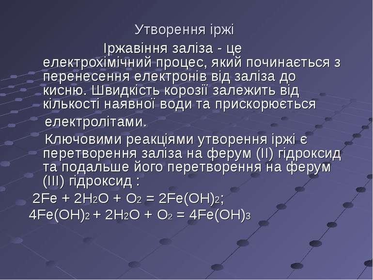 Утворення іржі Іржавіння заліза - це електрохімічний процес, який починається...