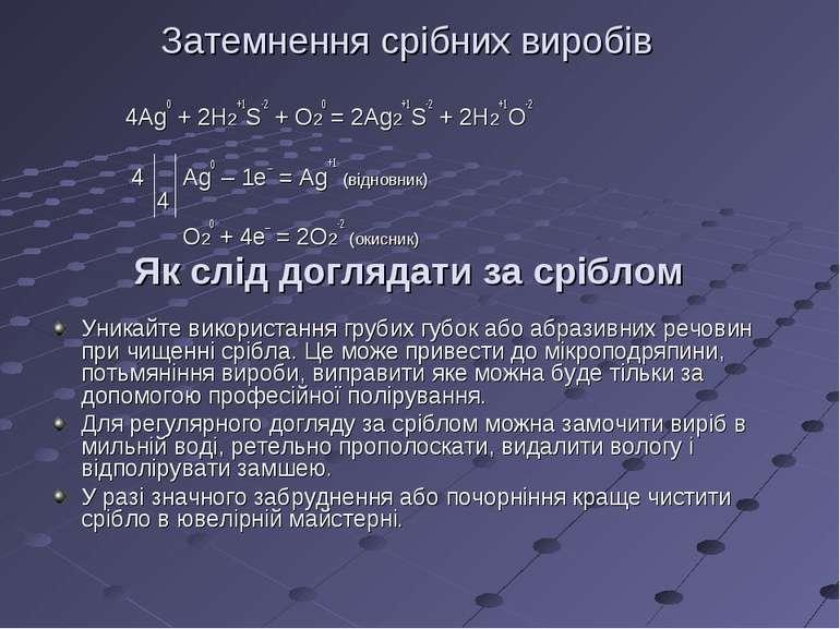 Затемнення срібних виробів 4Ag0 + 2H2+1S-2 + O20 = 2Ag2+1S-2 + 2H2+1O-2 4 Ag0...