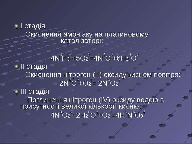 І стадія Окиснення амоніаку на платиновому каталізаторі: 4N-3H3+1+5O20=4N+2O-...