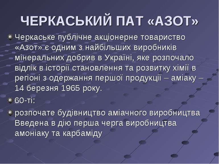 ЧЕРКАСЬКИЙ ПАТ «АЗОТ» Черкаське публічне акціонерне товариство «Азот» є одним...