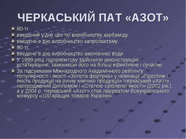 ЧЕРКАСЬКИЙ ПАТ «АЗОТ» 80-ті: введений у дію цех по виробництву карбаміду введ...