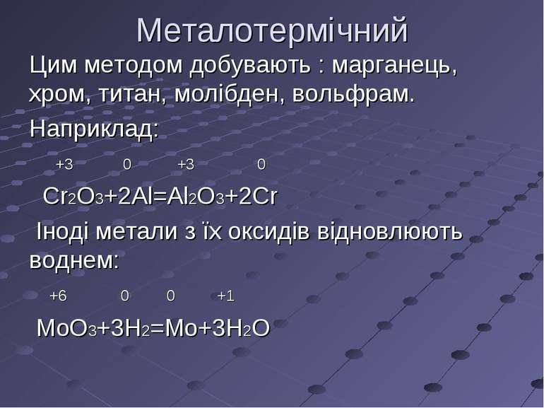 Металотермічний Цим методом добувають : марганець, хром, титан, молібден, вол...