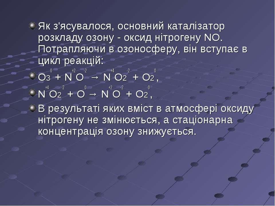 Як з'ясувалося, основний каталізатор розкладу озону - оксид нітрогену NO. Пот...