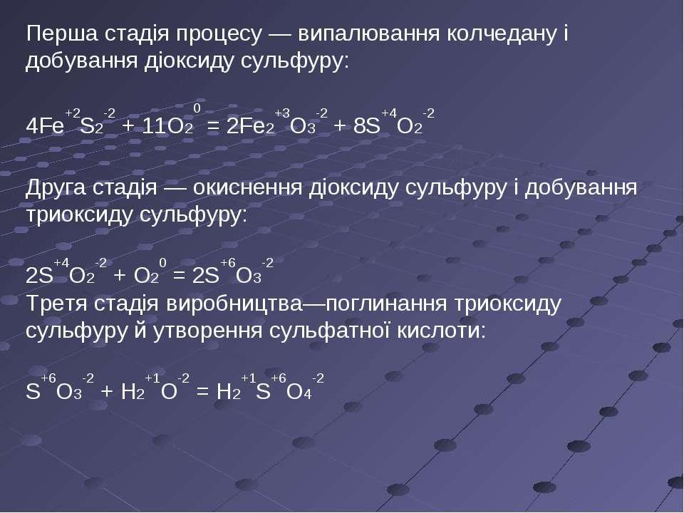 Перша стадія процесу — випалювання колчедану і добування діоксиду сульфуру: 4...