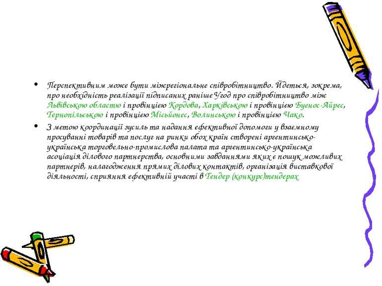 Перспективним може бути міжрегіональне співробітництво. Йдеться, зокрема, про...