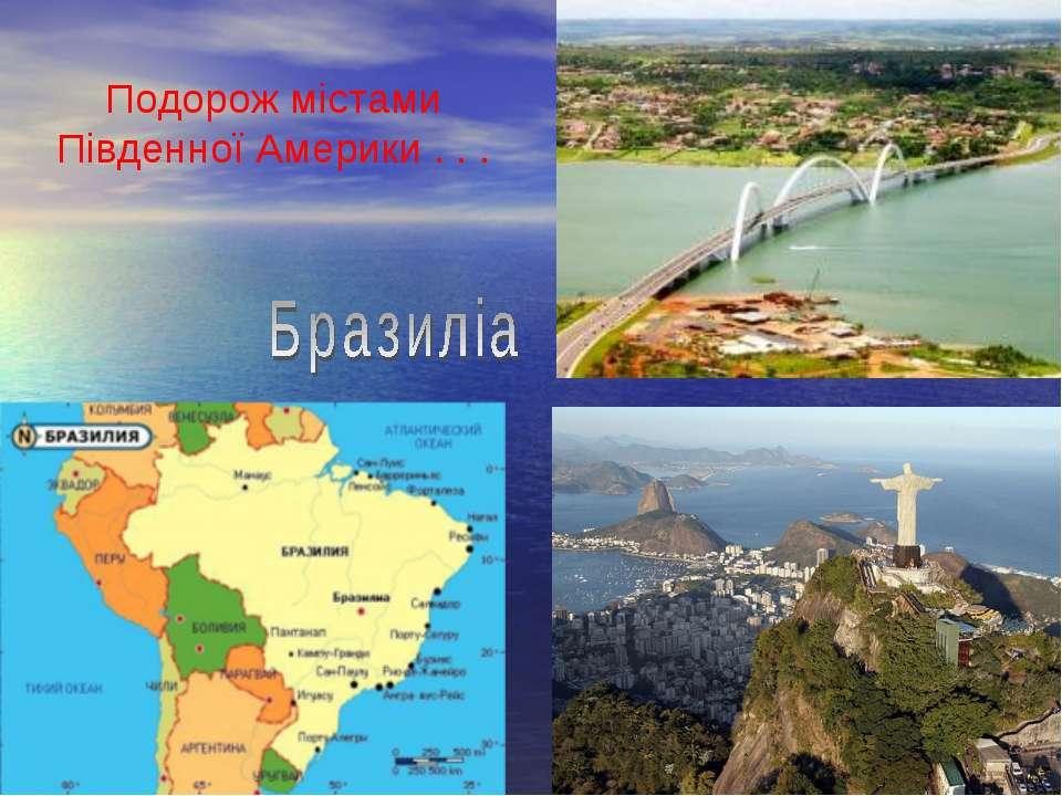 Подорож містами Південної Америки . . .