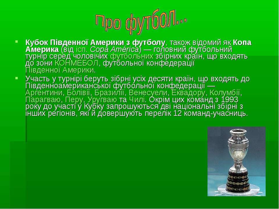 Кубок Південної Америки з футболу, також відомий як Копа Америка (від ісп. Co...