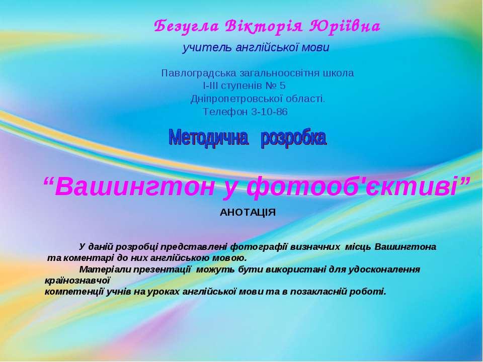Безугла Вікторія Юріївна учитель англійської мови Павлоградська загальноосвіт...