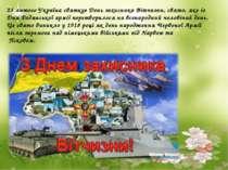 23 лютого Україна святкує День захисника Вітчизни, свято, яке із Дня Радянськ...
