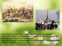 У цей день ми з вдячністю згадуємо і вітаємо тих, хто захищав національні інт...