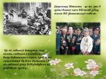 Це ті сивочолі ветерани, чия юність співпала з нелюдськими випробуваннями,з г...