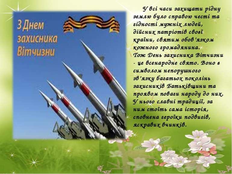 У всі часи захищати рідну землю було справою честі та гідності мужніх людей, ...