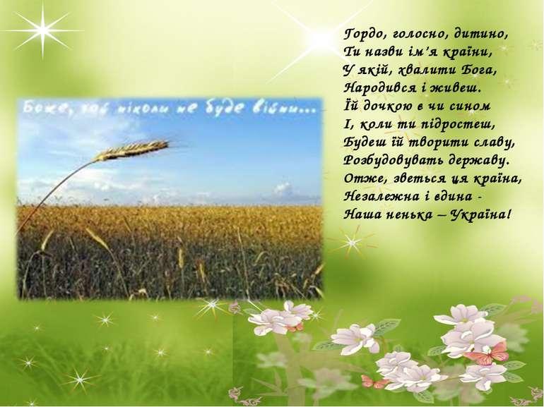 Гордо, голосно, дитино, Ти назви ім'я країни, У якій, хвалити Бога, Народився...