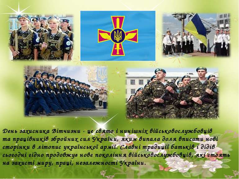 День захисника Вітчизни - це свято і нинішніх військовослужбовців та працівни...