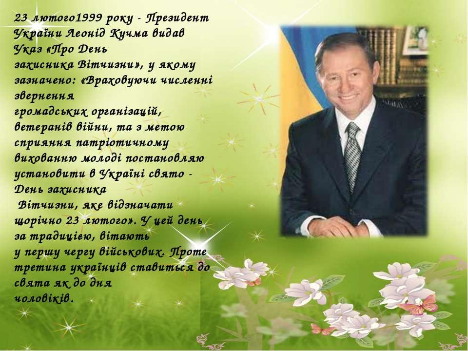 23 лютого1999 року - Президент України Леонід Кучма видав Указ «Про День захи...