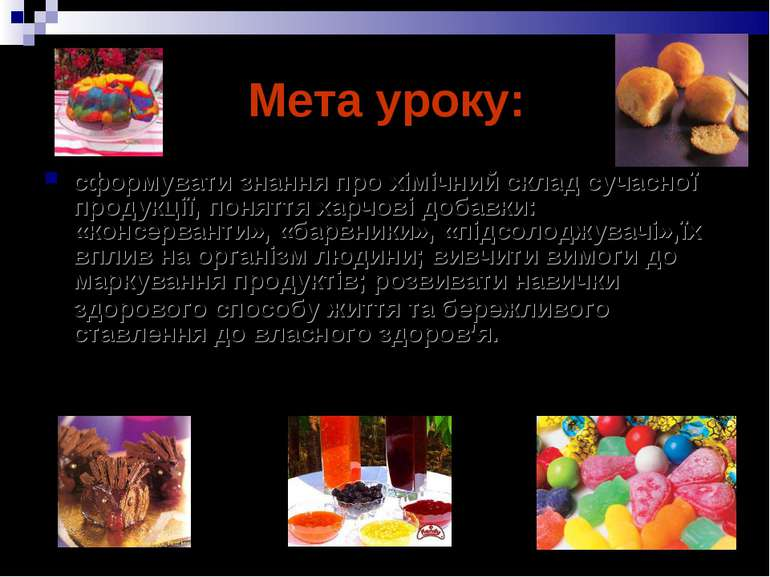 Мета уроку: cформувати знання про хімічний склад сучасної продукції, поняття ...