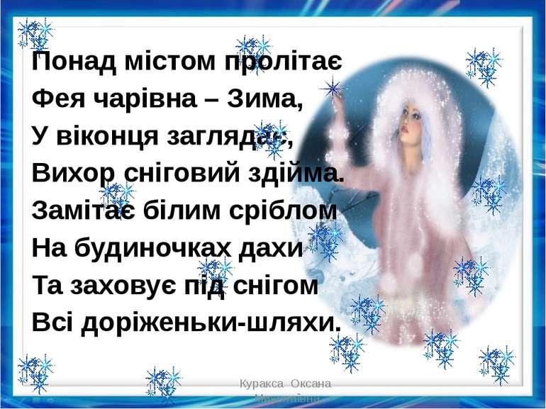 Понад містом пролітає Фея чарівна – Зима, У віконця заглядає, Вихор сніговий ...