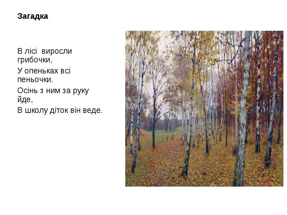 Загадка В лісі виросли грибочки, У опеньках всі пеньочки. Осінь з ним за руку...