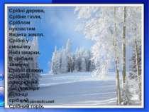 Срібні дерева, Срібне гілля, Сріблом пухнастим Вкрита земля. Срібні у синьом...