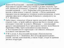 Анатолій Костецький— відомий український письменник. Народився 6грудня 1948...