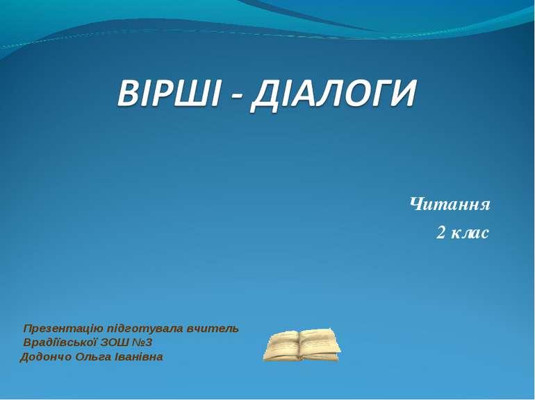 Читання 2 клас Презентацію підготувала вчитель Врадіївської ЗОШ №3 Додончо Ол...