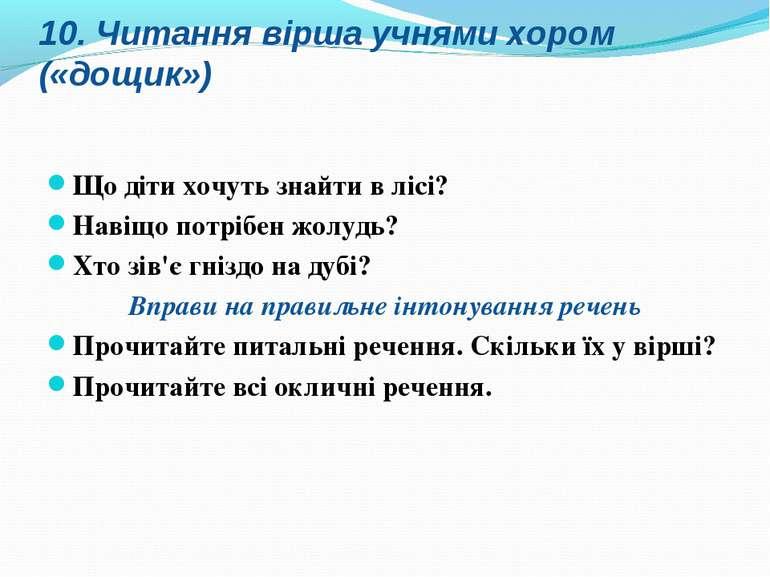 10. Читання вірша учнями хором («дощик») Що діти хочуть знайти в лісі? Навіщо...