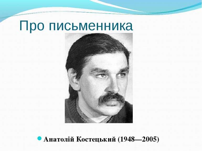 Про письменника Анатолій Костецький (1948—2005)