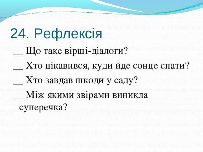 24. Рефлексія __ Що таке вірші-діалоги? __ Хто цікавився, куди йде сонце спат...