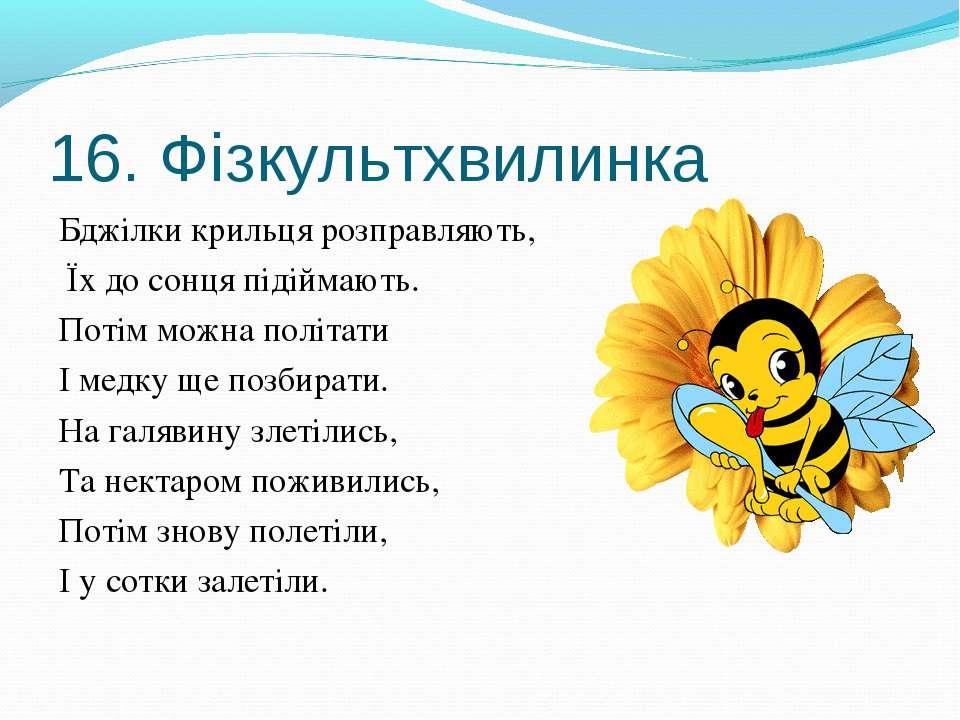 16. Фізкультхвилинка Бджілки крильця розправляють, Їх до сонця підіймають. По...