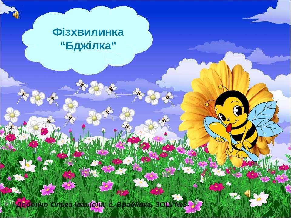 """Додончо Ольга Іванівна, с. Врадіївка, ЗОШ №3 Фізхвилинка """"Бджілка"""""""