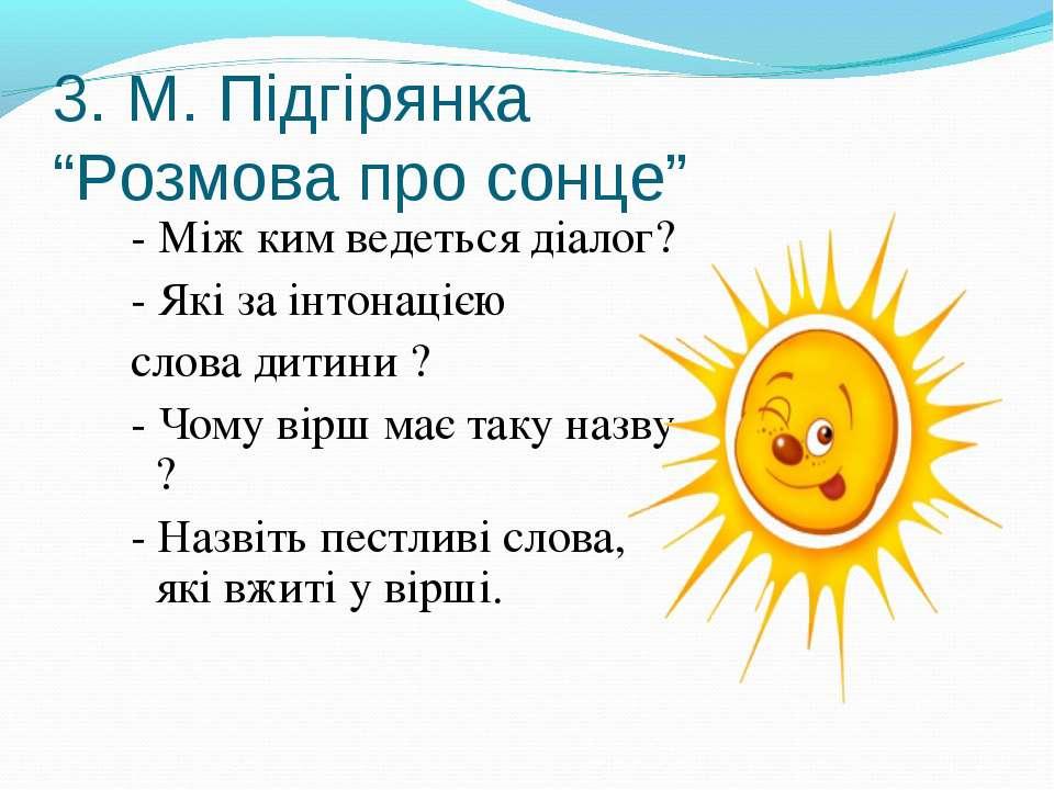 """3. М. Підгірянка """"Розмова про сонце"""" - Між ким ведеться діалог? - Які за інто..."""