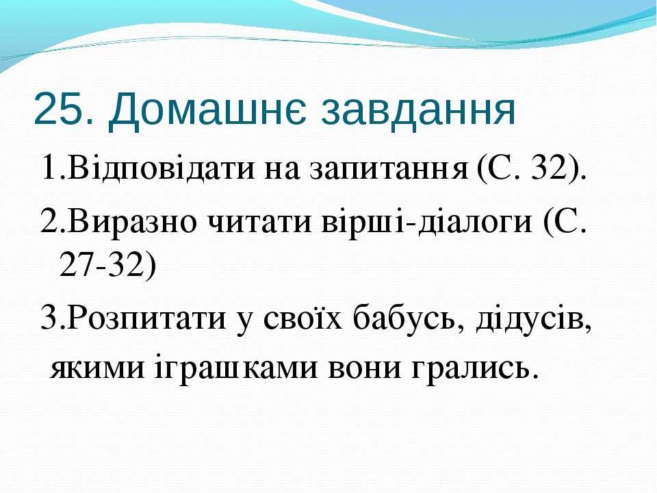 25. Домашнє завдання 1.Відповідати на запитання (С. 32). 2.Виразно читати вір...