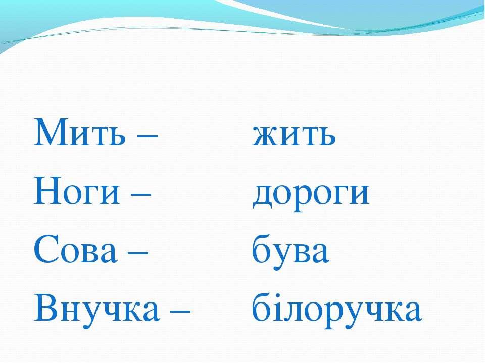 Мить – Ноги – Сова – Внучка – жить дороги бува білоручка