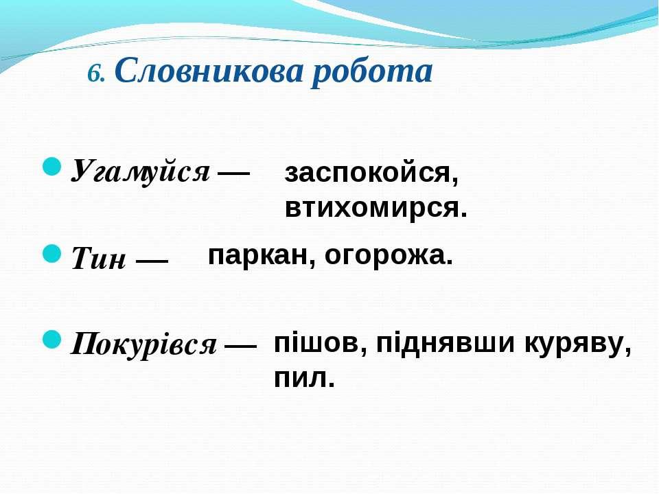 6. Словникова робота Угамуйся — Тин — Покурівся — заспокойся, втихомирся. пар...