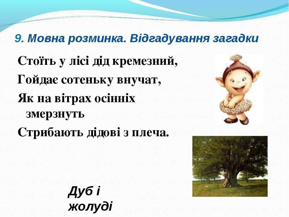 Стоїть у лісі дід кремезний, Гойдає сотеньку внучат, Як на вітрах осінніх зме...