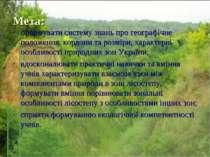 Мета: сформувати систему знань про географічне положення, кордони та розміри,...