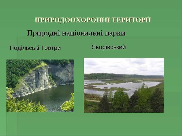 ПРИРОДООХОРОННІ ТЕРИТОРІЇ Природні національні парки Подільські Товтри Яворів...